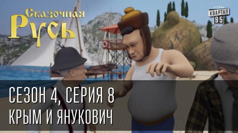 Сказочная Русь Сезон 4 серия 8 Вечерний Киев новый сезон Крым и Янукович