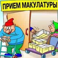 южноукраинск прием макулатуры