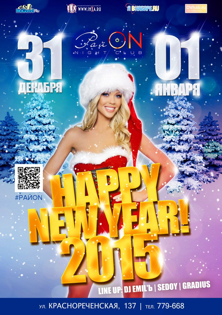 Афиша Хабаровск 31.12 и 01. 01 /Happy New Year/ РайON