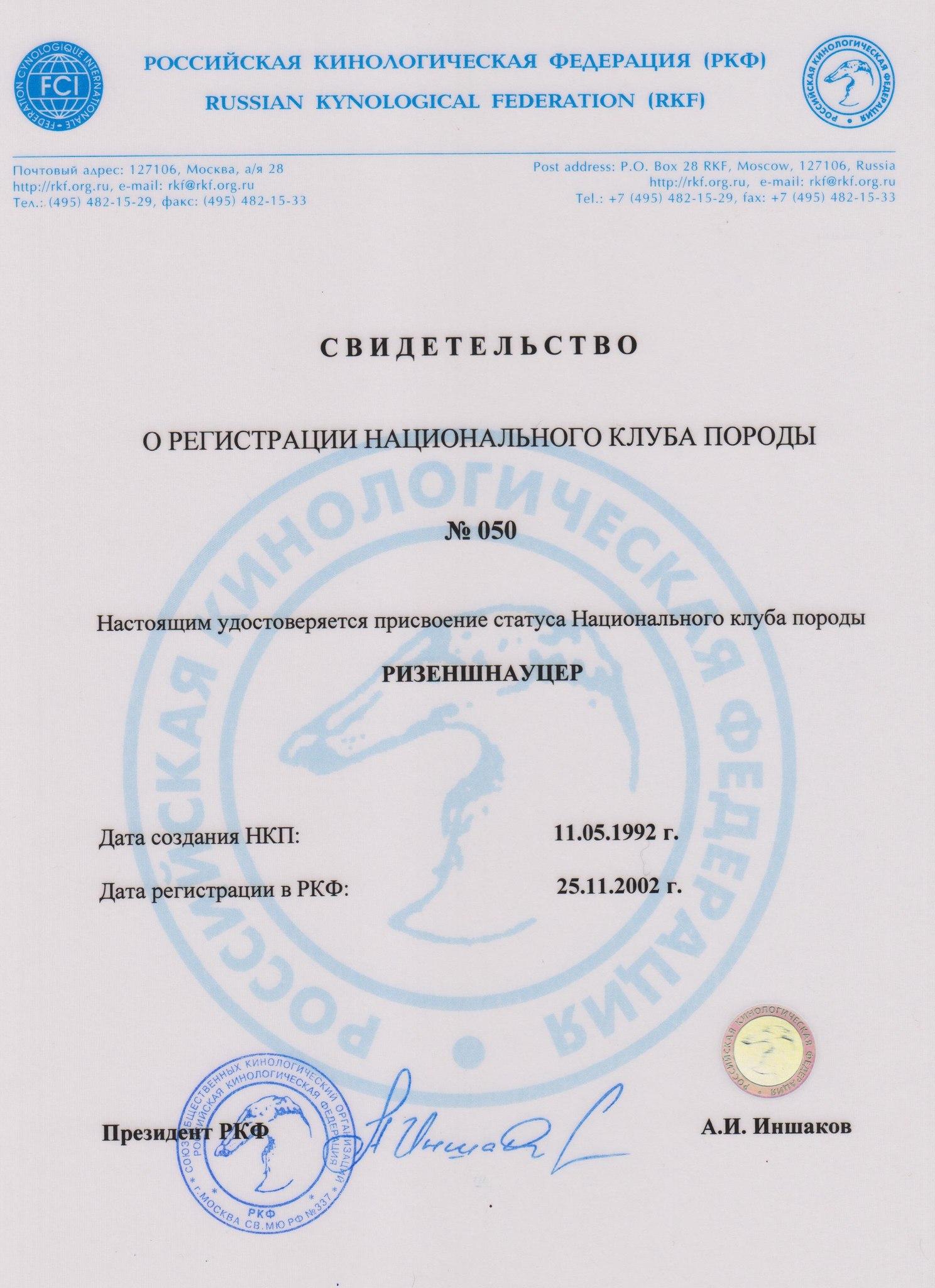 Свидетельство о регистрации в РКФ