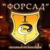 Охранная организация ФОРСАД Санкт-Петербург
