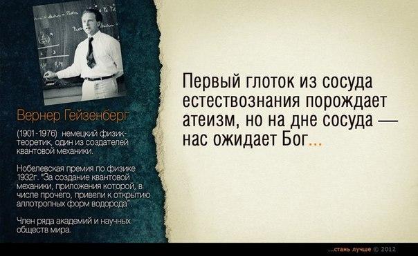 Высказывания о Боге - Страница 4 PMX9otBf45k
