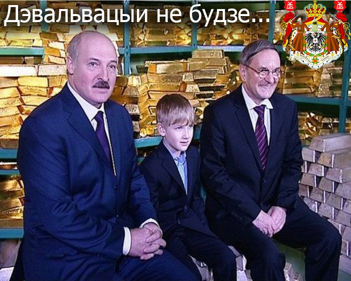 Беларусь, девальвация, кризис, золото, лукашенко, лука! Виверские демотиваторы