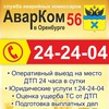 "Аварийные Комиссары ""АварКом56"""