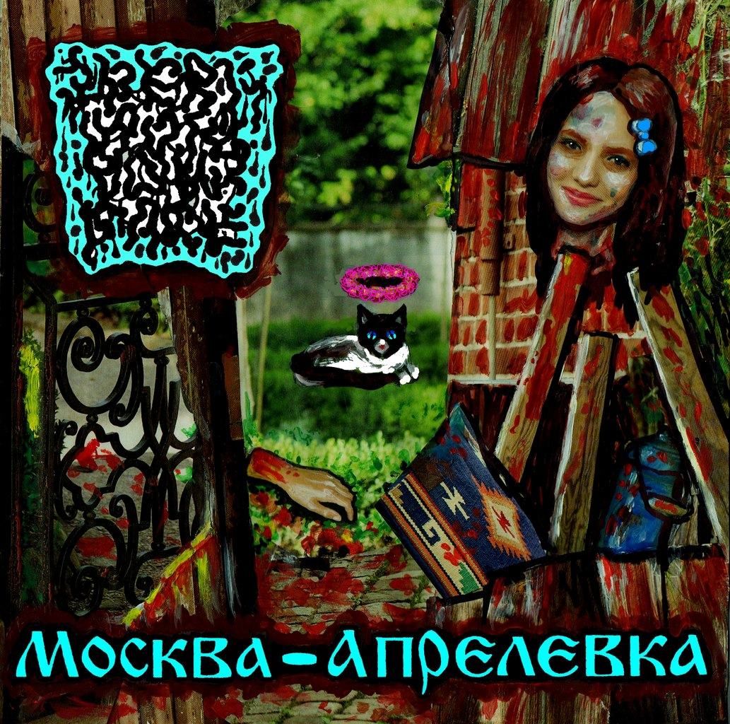 Sperm For Your Face - Москва – Апрелевка (EP) (2014)