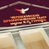 Черемховский драматический театр им. В.П.Гуркина