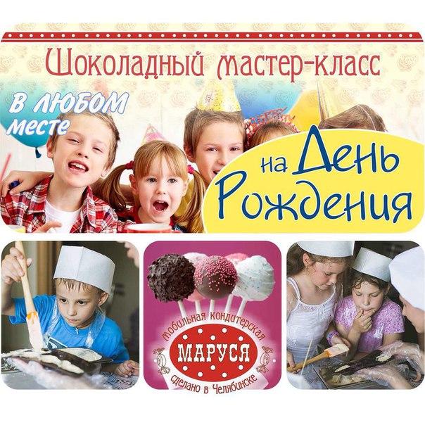 Мастер класс детский день рождения - Benefist.ru
