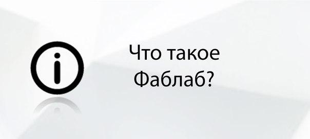 vk.com/fablabpolytech?w=page-47408159_50296663