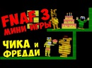 Five Nights At Freddy's 3 мини игры. Часть 2 - ЧИКА и ФРЕДДИ
