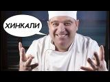 РЕЦЕПТ Приготовления ХИНКАЛИ. Грузинская Кухня. Ресторан