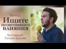 Евгений кузьма