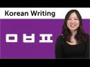 Korean Alphabet - Learn to Read and Write Korean 6 - Hangul Basic Consonants ㅁ,ㅂ,ㅍ