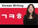 Korean Alphabet - Learn to Read and Write Korean 4 - Hangul Basic Consonants 1: ㄱ,ㅋ,ㅎ