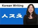Korean Alphabet - Learn to Read and Write Korean 7 - Hangul Basic Consonants ㅅ, ㅈ, ㅊ