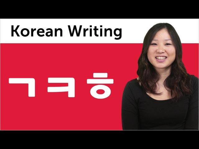 Korean Alphabet - Learn to Read and Write Korean 4 - Hangul Basic Consonants 1 ㄱ,ㅋ,ㅎ