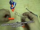 Как сделать дротикстрел из детского пистолета.