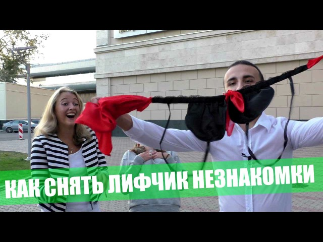 Как снять лифчик незнакомки / How to take a bra off a girl