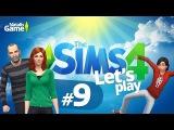 The Sims 4 Поиграем? Семейка Митчелл / #9 Поезд, увези меня!