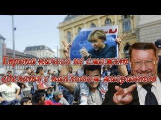 Е. Сатановский: Европа ничего не сможет сделать с наплывом мигрантов.  25-й час ТВЦ