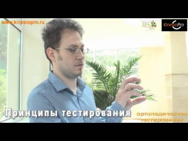 Г.Темичев Принципы Ортопедического тестирования для массажистов