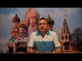 Виктор Тетюк . «SOS - ГМО». Обращение к волонтёрам и молодёжи России