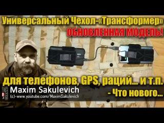 Универсальный Чехол-«Трансформер» для телефонов, GPS, раций… и т.п. - ОБНОВЛЕННАЯ МОДЕЛЬ...