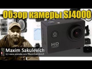 Обзор и испытания экшен-камеры SJ4000 (это не sjcam, но оригинал)