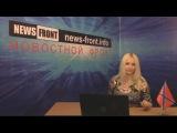Новороссия. Сводка новостей Новороссии (События Ньюс Фронт) 18 февраля 2015 /Roundup NewsFront 18.02
