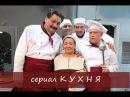 Сериал Кухня , 5 сезон, смотреть онлайн по ссылке под видео Re[yz 5 ctpjy