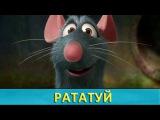 Рататуй - Русский трейлер (2007)