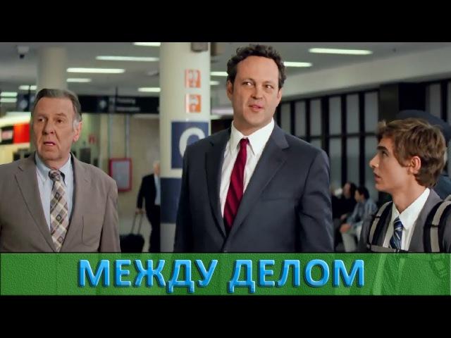 Между делом - Русский трейлер (2015)