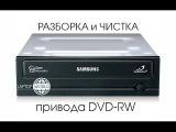 Разборка и чистка привода DVD RW (Если не читаются диски)
