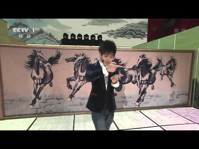 2014央视马年春晚 魔术《团圆饭》 表演:YIF
