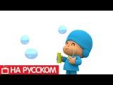 Покойо на русском языке - Надуваем пузыри - Сезон 1 - Серия 12