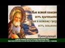 О ЦЕЛИ ХРИСТИАНСКОЙ ЖИЗНИ - Старец Серафим Саровский (Часть 1)