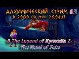 Алхимический стрим #3 в The Legend of Kyrandia 2: The Hand of Fate 26.04.15 [В 20:30 по МСК1]