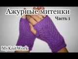 Вязание спицами. Вяжем ажурные митенки. Knitting fishnet fingerless gloves. Часть 1.