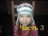 3 Шапка-шлем Очки летчика крючком Boy crochet aviator hat