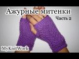 Вязание спицами. Вяжем ажурные митенки. Knitting fishnet fingerless gloves. Часть 2.
