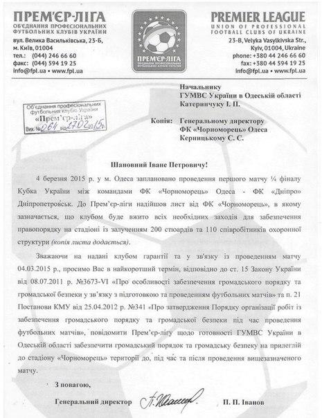 УПЛ официально обратилась к ГУ МВД Украины по поводу матча Черноморец - Днепр - изображение 1
