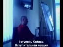 1 ступень школы кайлас Андрей Дуйко