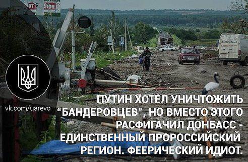 Российско-террористические войска совершили более 50 обстрелов позиций и блокпостов украинских войск, - ИС - Цензор.НЕТ 312