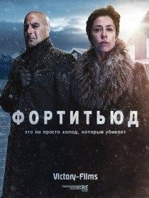 Фортитьюд / Fortitude (Сериал 2015)