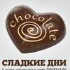 """Кафе """"Chocolate"""" г.Соликамск"""