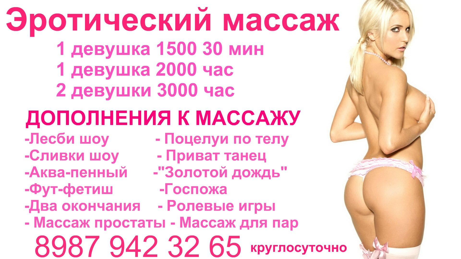 eroticheskiy-massazh-samara-chastnie-obyavleniya