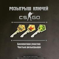 Раздача steam ключей CS:GO MW3 B3 | ВКонтакте