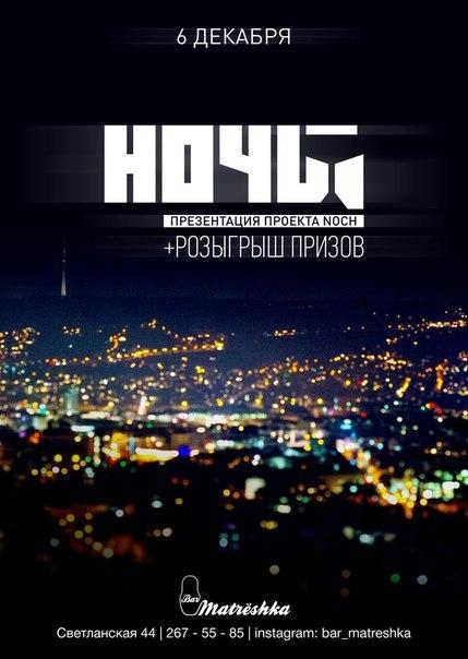 Афиша Владивосток 06.12 - Matrёshka - НОЧЬ