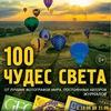 Международный фотофестиваль 100 Чудес света