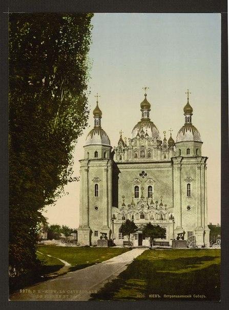 Киев. Петропавловский собор. Не сохранился. Находился на улице Фрунзе