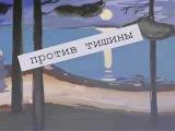 Ежи и Петруччо - 10 Против тишины